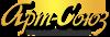 Арт-Союз Логотип